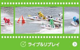 浜名湖競艇リプレイ